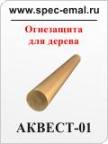 Краска АКВЕСТ-01